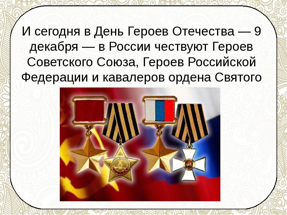 И сегодня в День Героев Отечества — 9 декабря — в России чествуют Героев Сове...