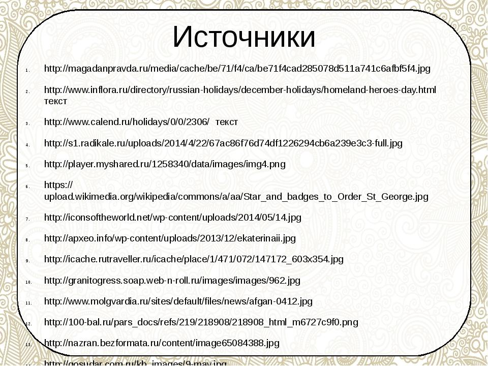 Источники http://magadanpravda.ru/media/cache/be/71/f4/ca/be71f4cad285078d511...