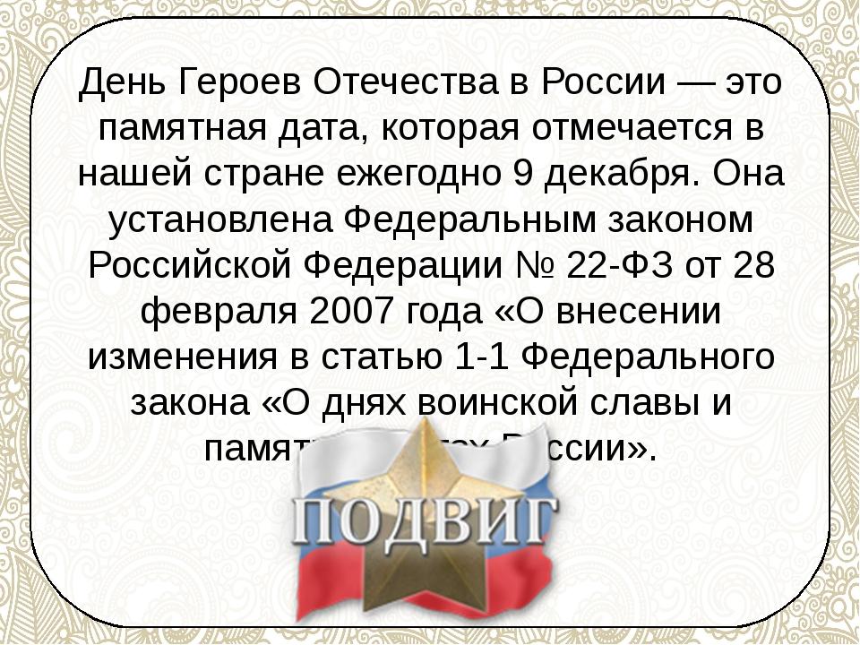 День Героев Отечества в России — это памятная дата, которая отмечается в наше...