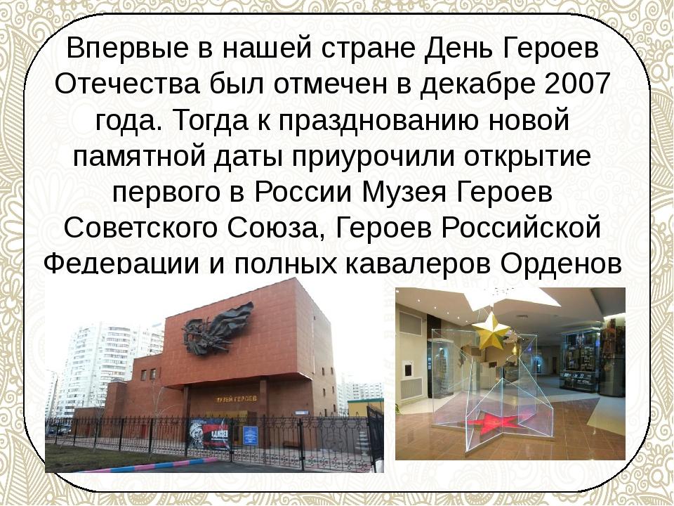 Впервые в нашей стране День Героев Отечества был отмечен в декабре 2007 года....