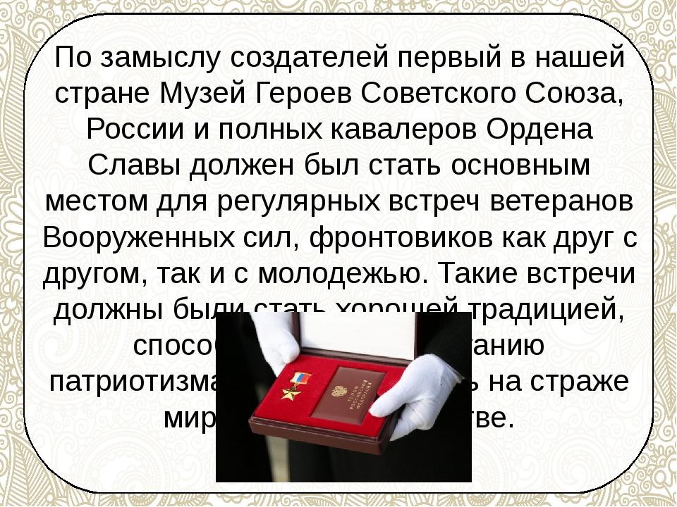 По замыслу создателей первый в нашей стране Музей Героев Советского Союза, Ро...