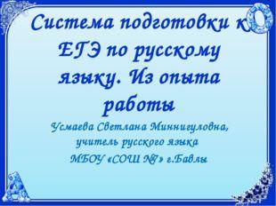 Система подготовки к ЕГЭ по русскому языку. Из опыта работы Усмаева Светлана