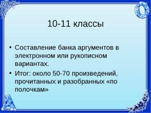 10-11 классы Составление банка аргументов в электронном или рукописном вариан