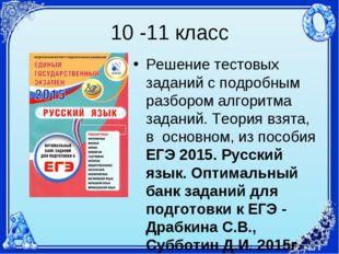 10 -11 класс Решение тестовых заданий с подробным разбором алгоритма заданий.