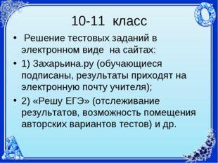 10-11 класс Решение тестовых заданий в электронном виде на сайтах: 1) Захарьи