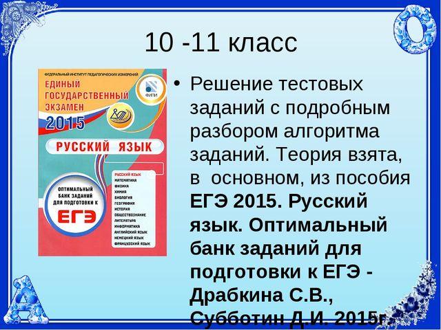 10 -11 класс Решение тестовых заданий с подробным разбором алгоритма заданий....