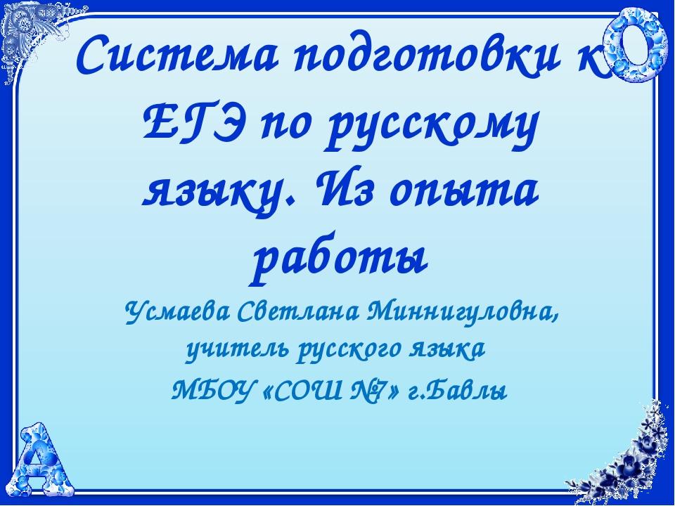 Система подготовки к ЕГЭ по русскому языку. Из опыта работы Усмаева Светлана...