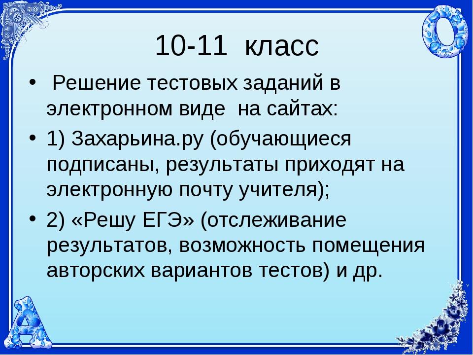 10-11 класс Решение тестовых заданий в электронном виде на сайтах: 1) Захарьи...