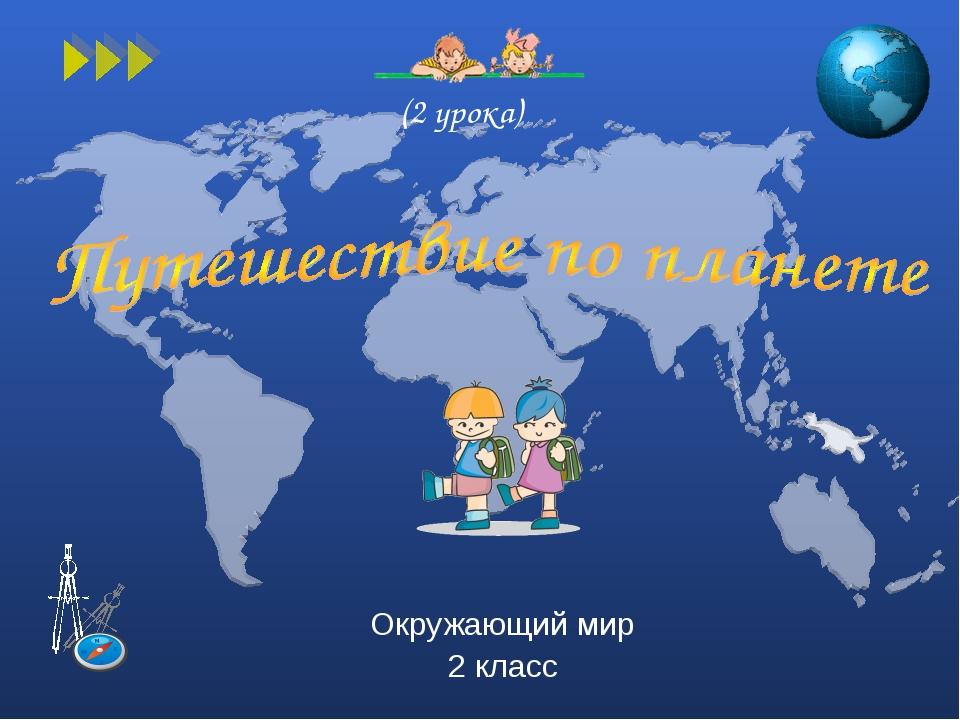 Окружающий мир 2 класс (2 урока)