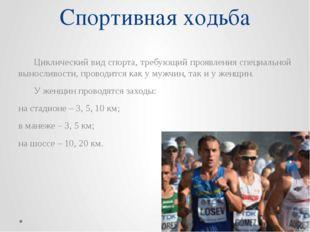 У мужчин проводятся заходы: на стадионе –3, 5, 10, 20 км; в манеже – 3, 5 км