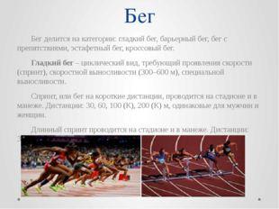Скорость бега зависит как от длины шага, так и от частоты шагов. Оптимальное