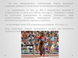 После команды «На старт!» спортсмен должен подойти к линии старта и занять по