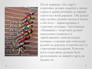 Барьерный бег – по структуре смешанный вид, требующий проявления скорости, с