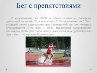В соревнованиях на 3000 м расстояние от старта до начала первого полного кру