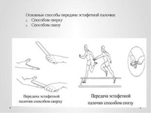 Кроссовый бег – бег по пересеченной местности, смешанный вид, требующий проя