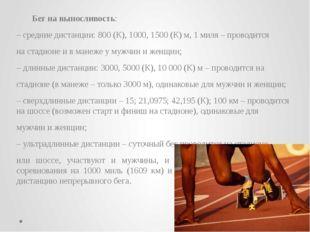 Прыжки Прыжки делятся на две группы: прыжки через вертикальное препятствие и