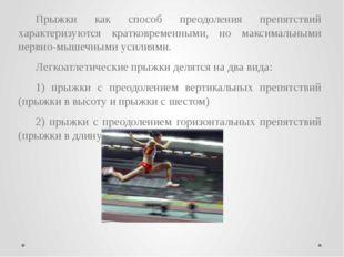 Легкоатлетические прыжки по своей структуре относятся к смешанному виду, т.е