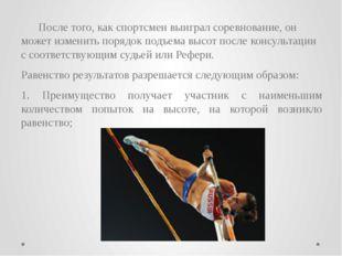 При выполнении прыжка в высоту спортсмен должен отталкиваться одной ногой. М
