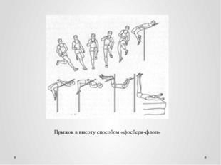 Горизонтальные прыжки Тройной прыжок, прыжки с разбега и с места в длину про