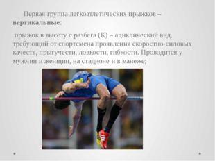 Тройной прыжок с разбега (К) – ациклический вид, требующий от спортсмена про