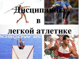 Список использованной литературы Лёгкая атлетика: Учеб.-метод. пособие для с