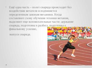 В спортивных метаниях угол вылета снаряда зависит от: – начальной скорости вы
