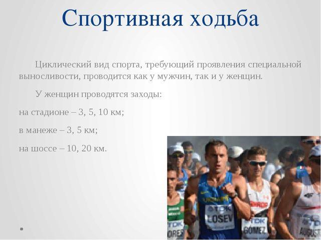 У мужчин проводятся заходы: на стадионе –3, 5, 10, 20 км; в манеже – 3, 5 км...