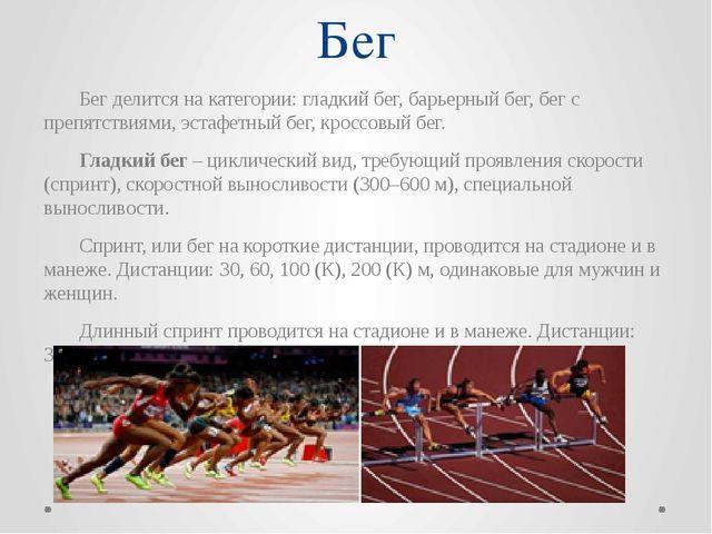 Скорость бега зависит как от длины шага, так и от частоты шагов. Оптимальное...