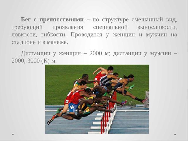Каждый спортсмен должен преодолеть водное препятствие или по воздуху над вод...
