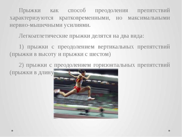 Легкоатлетические прыжки по своей структуре относятся к смешанному виду, т.е...