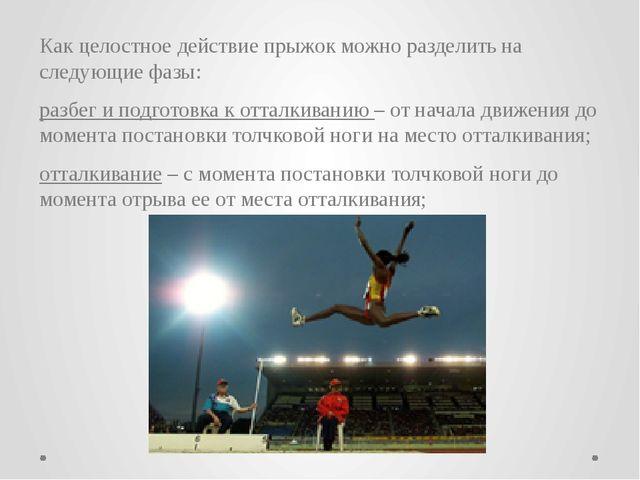 Вертикальные прыжки Прыжки в высоту осуществляются с разбега через планку в...