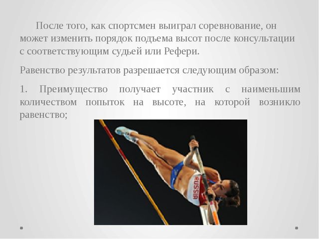 При выполнении прыжка в высоту спортсмен должен отталкиваться одной ногой. М...