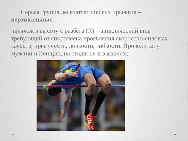 Тройной прыжок с разбега (К) – ациклический вид, требующий от спортсмена про...