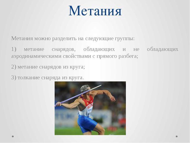 Толкание ядра (К) – ациклический вид, требующий от спортсмена проявления сил...