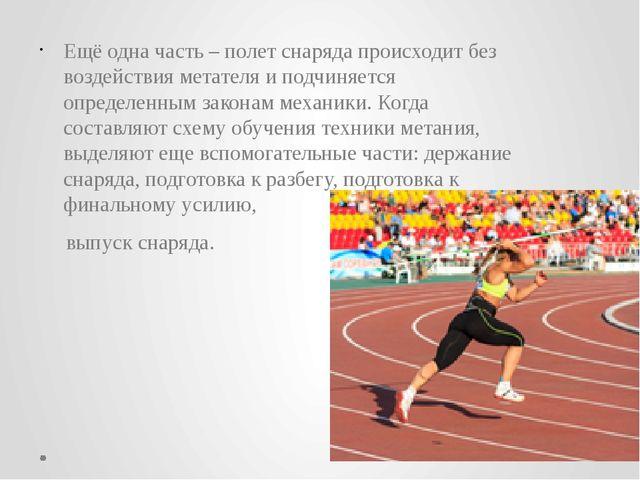 В спортивных метаниях угол вылета снаряда зависит от: – начальной скорости вы...