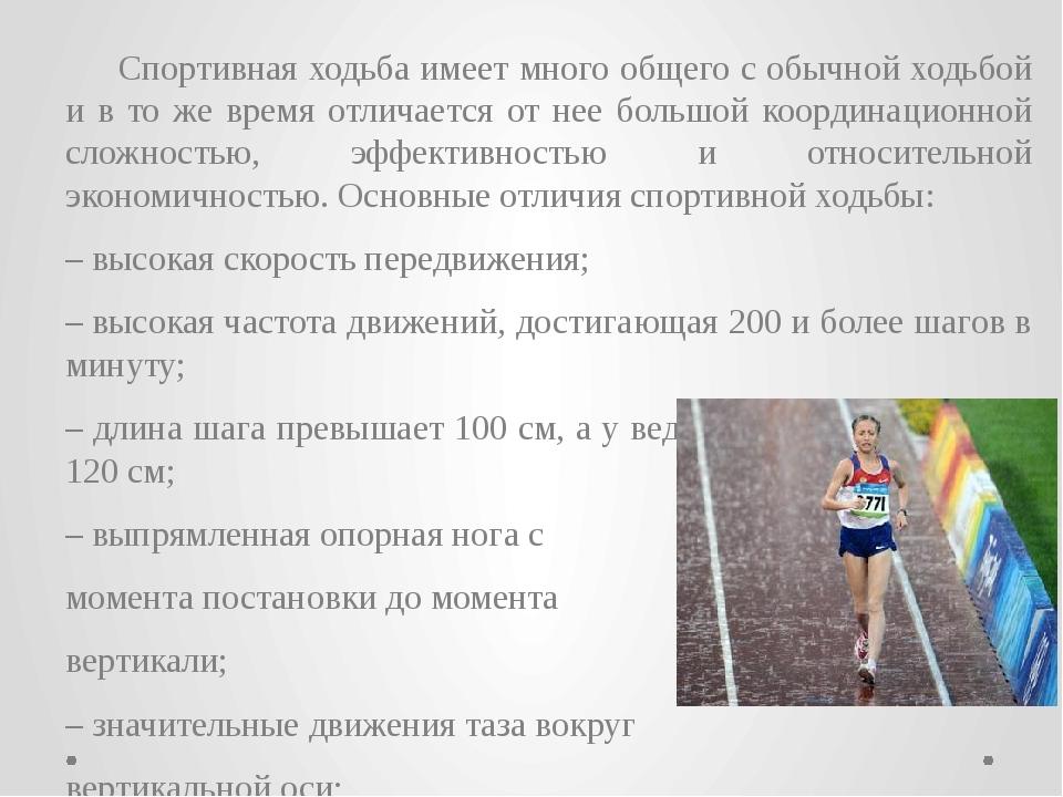 Отличие спортивной ходьбы от естественной (бытовой) по внешним данным заключ...