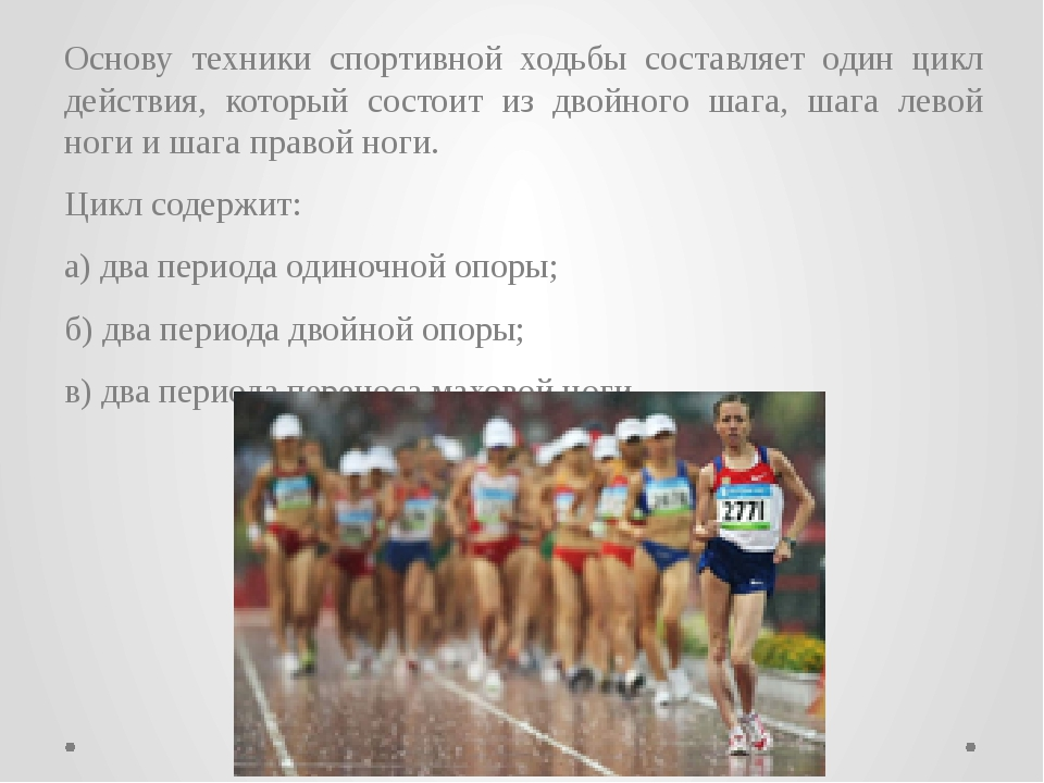 В спортивной ходьбе два основных условия: 1) с момента постановки ноги на д...