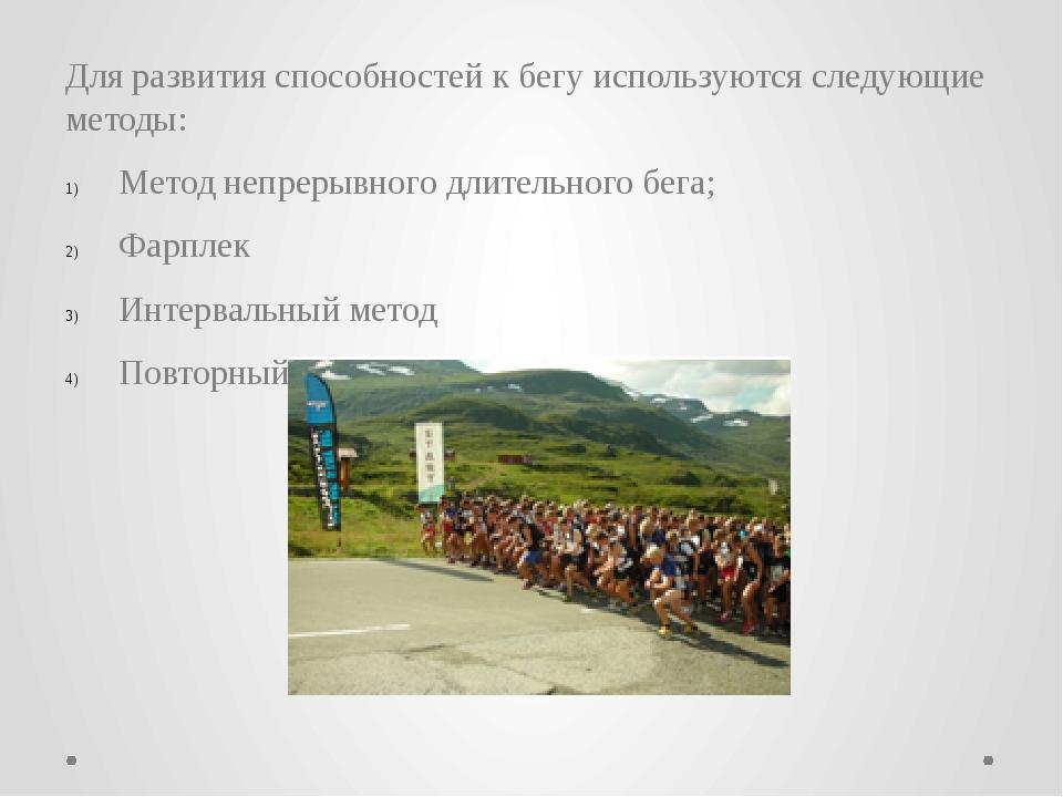 На всех соревнованиях до 400 м включительно (в том числе – на первом этапе э...