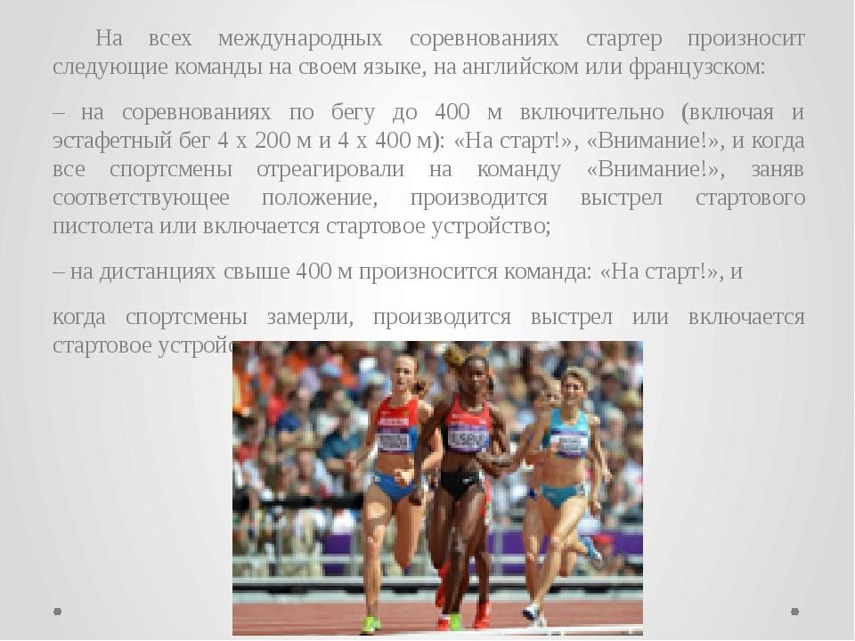 После команды «На старт!» спортсмен должен подойти к линии старта и занять по...