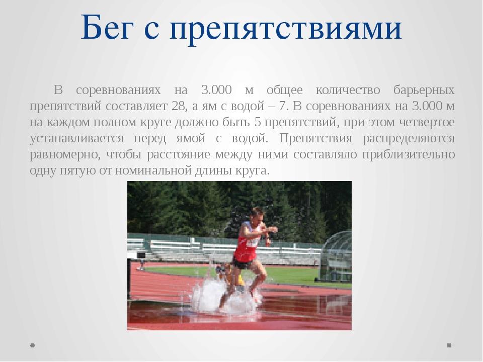 В соревнованиях на 3000 м расстояние от старта до начала первого полного кру...