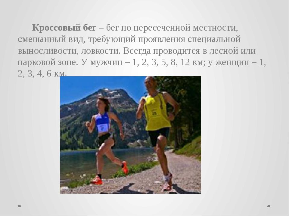Прыжки как способ преодоления препятствий характеризуются кратковременными,...