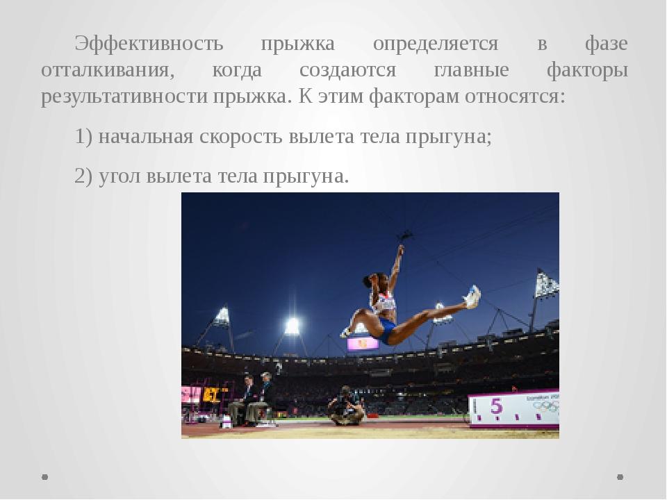 Как целостное действие прыжок можно разделить на следующие фазы: разбег и под...