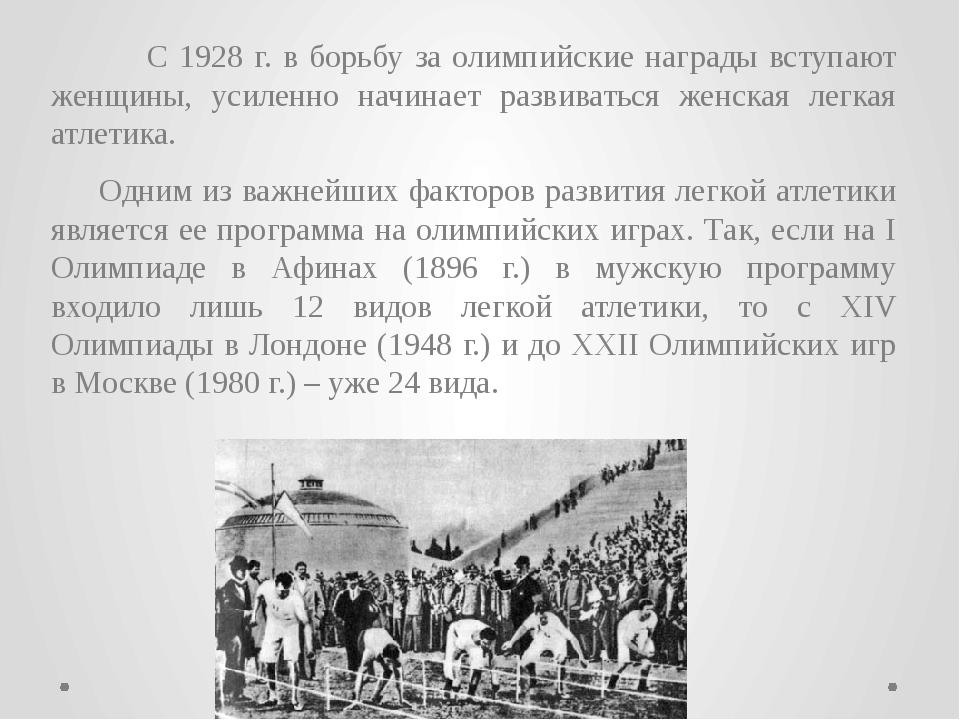 С 1928 г. в борьбу за олимпийские награды вступают женщины, усиленно начина...