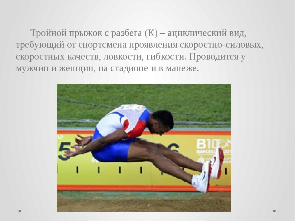Метание копья (К) (гранаты, мяча) – ациклический вид, требующий от спортсмен...