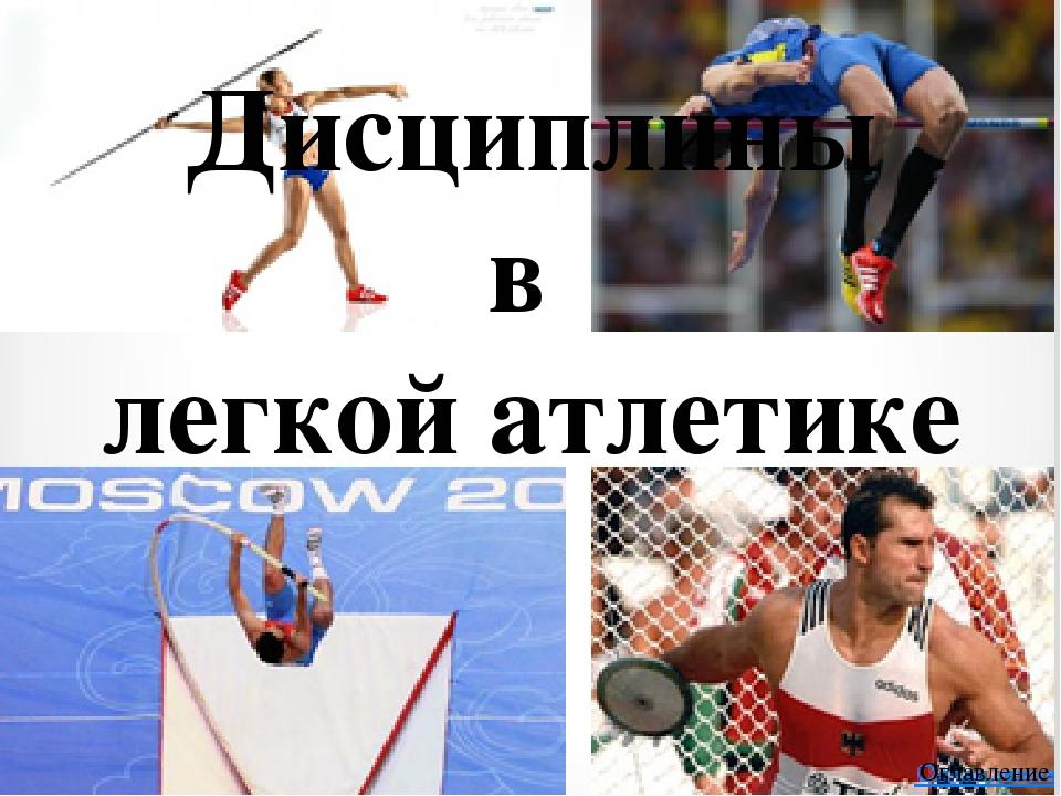 Список использованной литературы Лёгкая атлетика: Учеб.-метод. пособие для с...