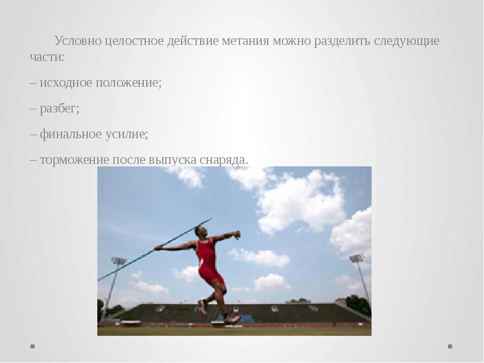 Начинают работу мышцы ног, затем – мышцы туловища, плеч, предплечья, а заверш...