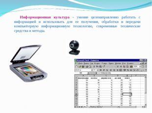 Информационная культура - умение целенаправленно работать с информацией и исп