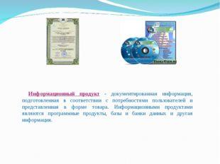 Информационный продукт - документированная информация, подготовленная в соотв