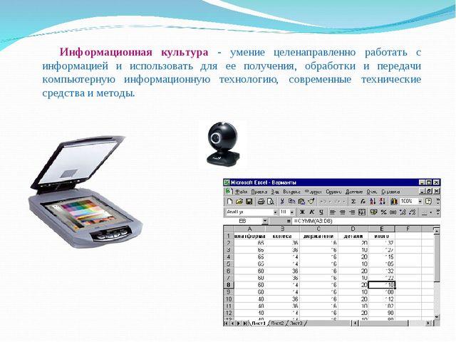 Информационная культура - умение целенаправленно работать с информацией и исп...