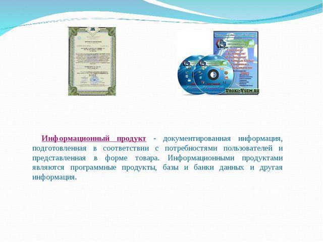 Информационный продукт - документированная информация, подготовленная в соотв...